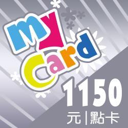 [滿額贈]MyCard 1150點 點數卡