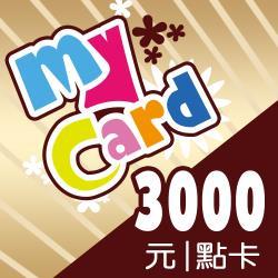 [滿額贈]MyCard 3000點 點數卡