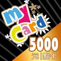 [滿額贈]MyCard 5000點 點數卡