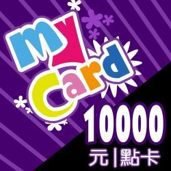 [滿額贈]MyCard 10000點 點數卡