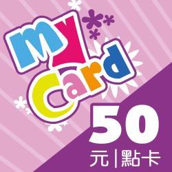 [滿額贈]MyCard 50點 點數卡