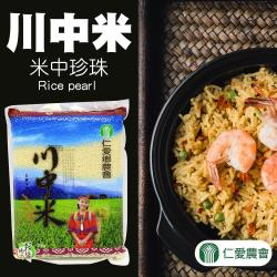 仁愛農會  川中米-2kg-包  (2包一組)