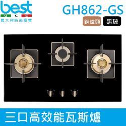 【義大利貝斯特best】精密銅爐頭黑玻三口高效能瓦斯爐 GH862-GS