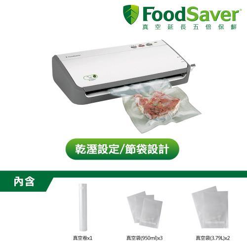 美國FoodSaver-家用真空保鮮機FM2110/