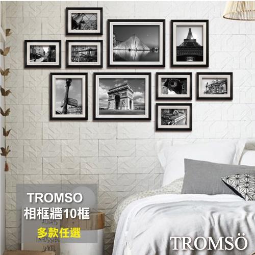 TROMSO-相框牆10框組-多款任選