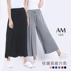 AM艾莫兒 夏日時尚百搭六色莫代爾寬褲