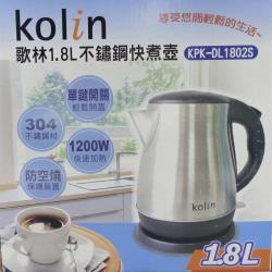 ※歌林※1.8L不銹鋼快煮壺 KPK-DL1802S