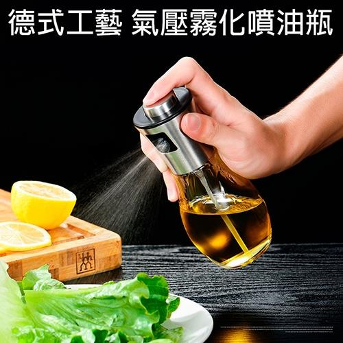 【媽媽咪呀】304不鏽鋼氣壓式噴油瓶/氣炸鍋料理噴油瓶-圓身款