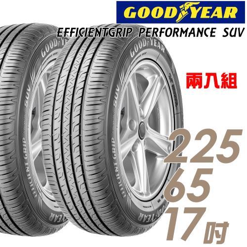 GOODYEAR 固特異 EFFICIENTGRIP PERFORMANCE 舒適休旅輪胎_二入組_225/65/17(EPS)