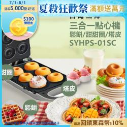 SANLUX台灣三洋 三合一點心機-鬆餅/甜甜圈/塔皮(SYHPS01SC)