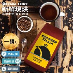 【費拉拉咖啡】巴西 摩吉安娜 新鮮烘焙咖啡豆 一磅 (454G)
