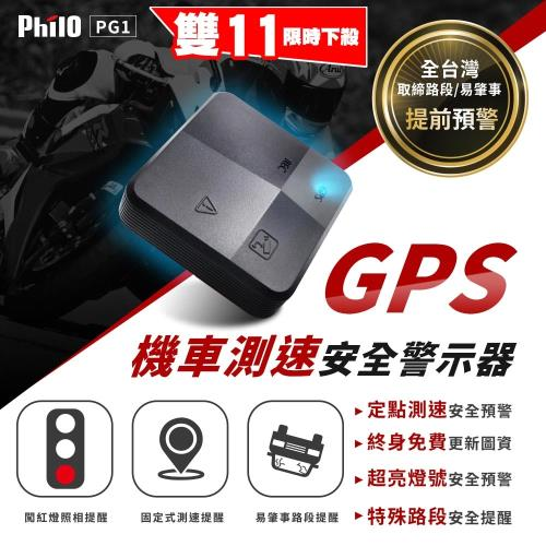 飛樂『PG1』機車測速安全警示器