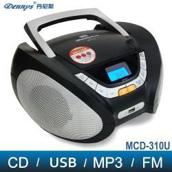【Dennys】USB/FM/MP3/手提CD音響(MCD-310U)黑