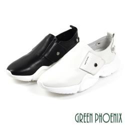 GREEN PHOENIX 國際精品極簡俐落沾黏式義大利胎牛皮厚底休閒鞋U28-2F105