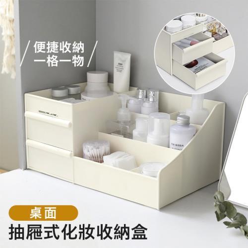 無印風化妝品桌面抽屜式收納盒