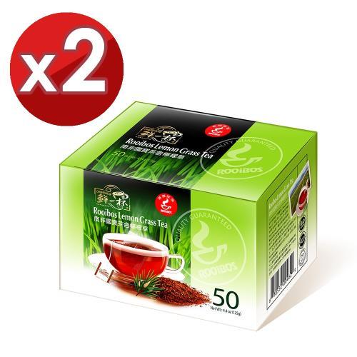【鮮一杯】南非國寶茶含檸檬草(2.5克x50入)*2盒/