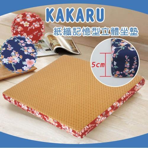 《KAKARU》紙纖記憶型立體坐墊 (共2色可選)