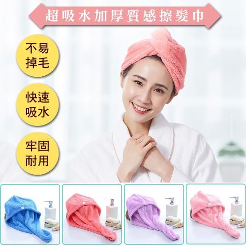 超吸水加厚質感擦髮巾(2入)