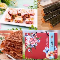 [喜福田] 甜蜜禮盒(肉紙+牛軋餅)三入組* 2套
