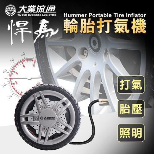 悍馬輪胎打氣機(LED照明/測胎壓/打氣機-三合一)銅線金屬電機
