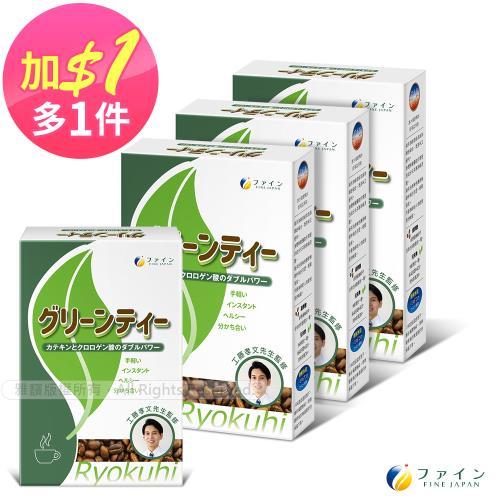【+1元多一件】日本Fine綠茶咖啡速孅飲3+1盒(10包/盒)/