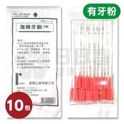 伽瑪海棉牙刷 含清香牙粉 潔牙棒 10包入(每包11支/共110支)