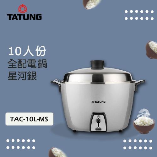 TATUNG大同10人份全不銹鋼電鍋(星河銀)TAC-10L-MS-庫(e)