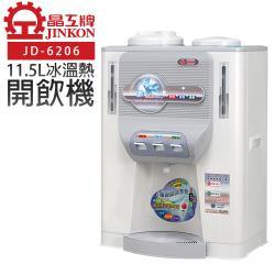 【晶工牌】冰溫熱開飲機/飲水機  (JD-6206 節能)