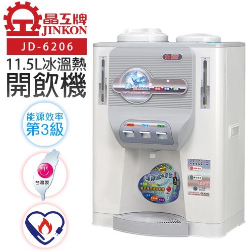 【晶工牌】冰溫熱開飲機/飲水機