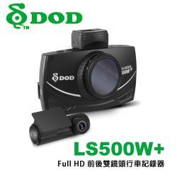 DOD LS500W+ Full HD 前後雙鏡頭行車記錄器