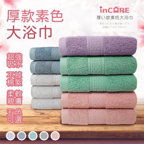 【Incare】超優質高級100%純棉厚款素色大浴巾(3入超值組)/