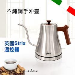 義大利 不鏽鋼電熱手沖壺(咖啡壺、沖茶壺)