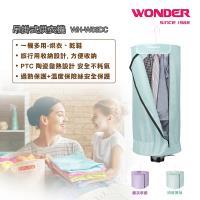 WONDER旺德 吊掛式烘衣機 WH-W08DC除濕機好幫手↘雨天限時下單再折