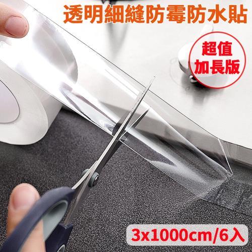 媽媽咪呀-透明矽膠防水防霉美縫隙縫貼/防霉膠帶_6入 3x1000cm