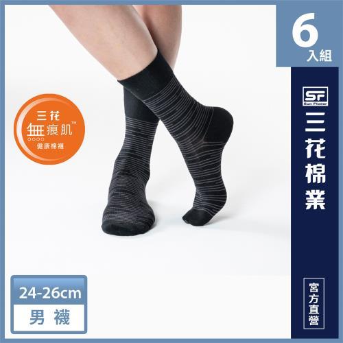 【SunFlower三花】三花無痕肌紳士休閒襪(質感橫紋)-黑(6雙組)/