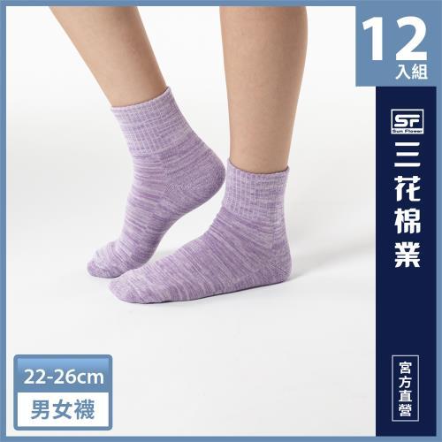 【SunFlower三花】1/2織紋休閒襪.短襪12雙組(送抗菌洗衣精300g)