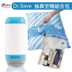 摩肯DR. SAVE 抽真空機-衣物/居家收納(含18 件組收納袋)