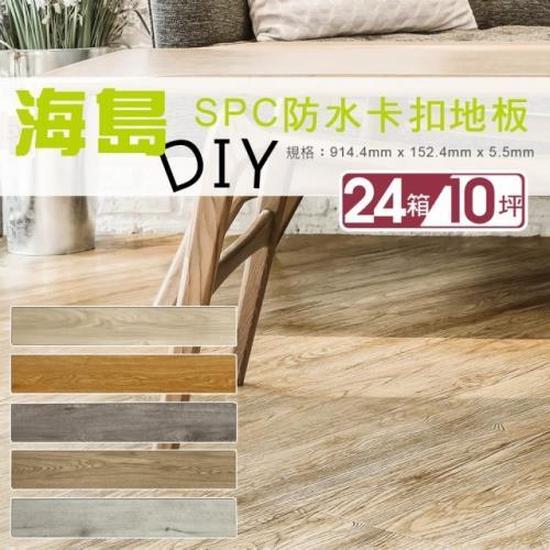 海島 SPC石塑防水卡扣地板-共八色(24箱/10坪)