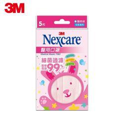 3M 7660 PK550K 醫用口罩-5片包(粉紅)兒童適用