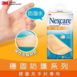 3M AS05 Nexcare活力繃帶-膝蓋與手肘專用5片包