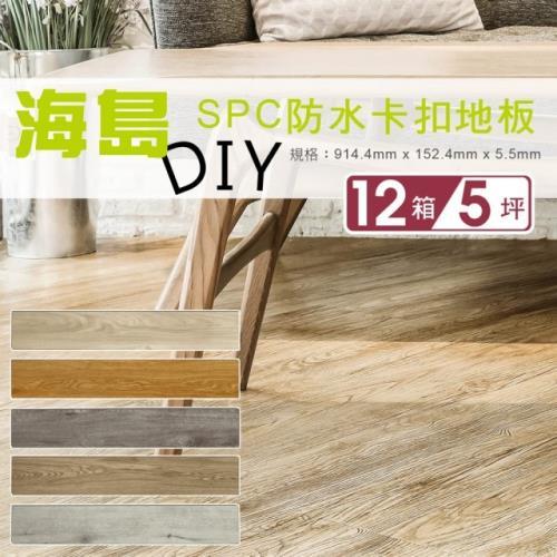 【貝力】海島 SPC石塑防水卡扣地板-共八色(12箱/5坪)