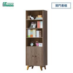 IHouse-艾倫 2尺開門書櫃