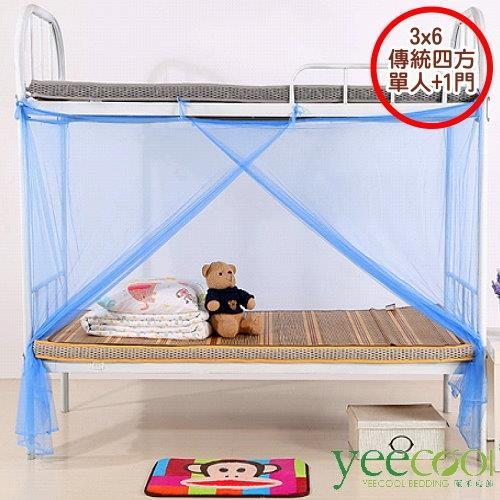 【Yeecool】1門藍紗細緻紗質長方形蚊帳-單人床/上下舖