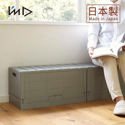 日本岩谷Iwatani Grid格子磚可堆疊摺疊收納椅-38.5L