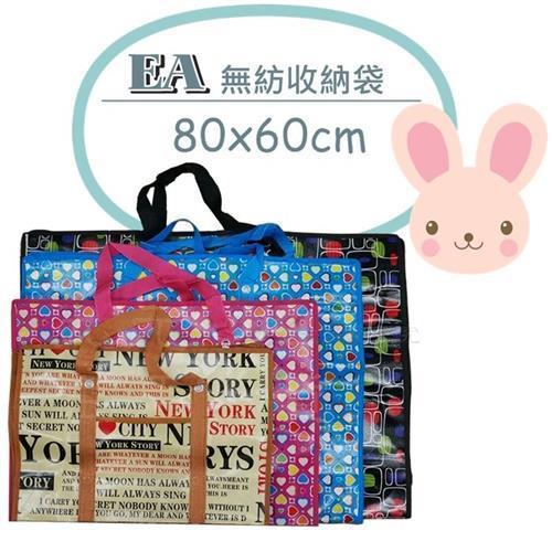 特大無紡收納袋/80x60cm 拉鍊袋 環保袋 購物袋 跑單幫 出國 搬家