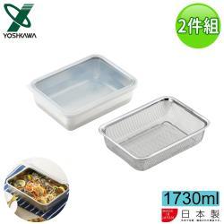 YOSHIKAWA 日本進口透明蓋不鏽鋼保鮮盒附濾網1730ML-2件組