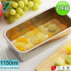 YOSHIKAWA 日本進口透明蓋不鏽鋼保鮮盒1150ML-2件組