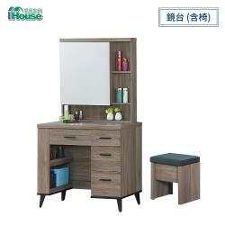 IHouse-芮茲 灰橡木3.2尺鏡台 含椅