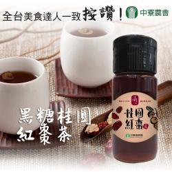 中寮農會  黑糖桂圓紅棗茶-700g-瓶  (2瓶一組)