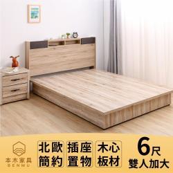 歐利 經典雙色插座房間二件組-床頭+六分內縮床底-雙人加大6尺